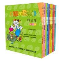 《猫和老鼠》精选集:第一辑 动漫/幽默>欧美漫画>猫和老鼠