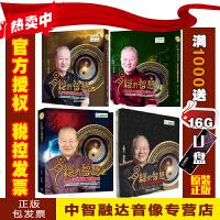 易经的智慧1-4合集(32DVD)曾仕强易经六十四卦94集视频讲座光盘影碟片