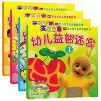 全4册儿童益智游戏书天线宝宝幼儿益智迷宫--纸类教具系列(共4册)幼儿益智迷宫1儿童智力开发书籍00