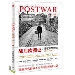 【二手旧书9成新】战后欧洲史(卷一):旧欧洲的终结1945-1953 Tony Judt 中信出版社 97875086