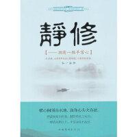 【新书店正版】静修:拥有一颗平常心牧原中国华侨出版社9787511327024