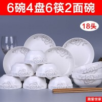 18件碗盘碟套装家用景德镇瓷碗筷陶瓷器吃饭套碗盘子中式组合餐具-简爱世家 6碗6筷4盘2面碗