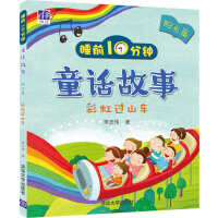 睡前10分钟童话故事(阳光篇):彩虹过山车