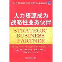 包邮 人力资源成为战略性业务伙伴[图书]|193880
