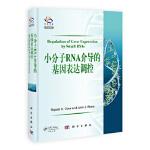 【旧书二手书9成新】小分子RNA介导的基因表达调控(导读版) Rajesh K.Gaur,Ph.D、John J.Ro