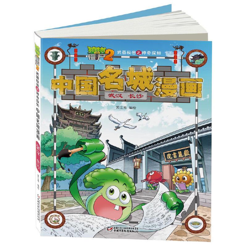 植物大战僵尸2武器秘密之中国名城漫画·武汉 长沙 持续畅销的知识型漫画,带你探寻武汉、长沙的历史文化,领略名城风土人情