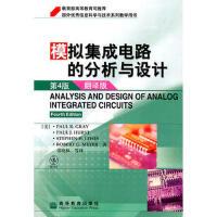 模拟集成电路的分析与设计(第4版)翻译版 (美)格雷(Gray,P.R.),张晓林 9787040166002 高等教