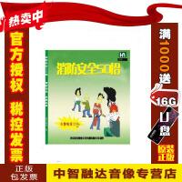 正版包票消防安全50招 2DVD 安全生产管理视频音像光盘影碟片