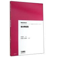 集体舞指南/舞蹈普及教育丛书