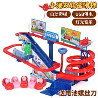 小猪玩具佩奇轨道车爬上楼梯滑滑梯电动拼装小猪佩琪爬楼梯女孩