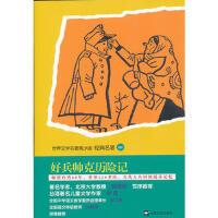 正版R8_好兵帅克历险记 9787532147755 上海文艺出版社