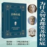 苏格拉底:最新全译本