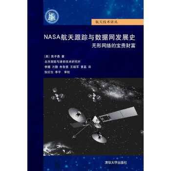 NASA航天跟踪与数据网发展史:无形网络的宝贵财富(航天技术译丛) 讲述美国航天测控通信网STDN在地球卫星、载人航天、阿波罗登月、国际空间站和航天飞机等任务中的发展历程