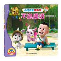 熊熊乐园心灵成长故事书:不说谎话