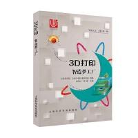 3D打印―智造梦工厂