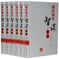 现代领导智谋全书 精装16开6册 领导者个人修养 为人处事 领导智慧 领导艺术 领导干部 企业管理者