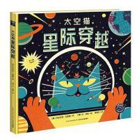 【二手旧书8成新】太空猫 星际穿越 英 多米尼克瓦里曼 / 英 本纽曼/绘 长江少年儿童 9787556027606