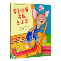要是你给老鼠吃饼干系列 要是你带老鼠去上学 [美] 劳拉・努梅罗夫,[美] 费利西娅・邦德 绘,杨玲玲, 978754
