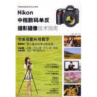 尼康中档数码单反摄影摄像技术指南