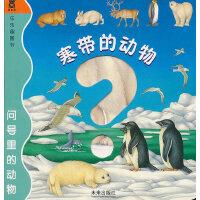 问号里的动物-寒带的动物