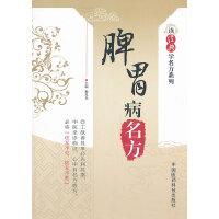 脾胃病名方(读经典学名方系列)