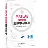 MATLAB神经网络超级学习手册