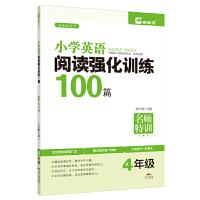 小学英语阅读强化训练100篇4年级 小学同步英语阅读理解专项强化训练