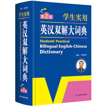 《学生汉英初中实用英汉词典双解大高中英语唐县职业高中图片
