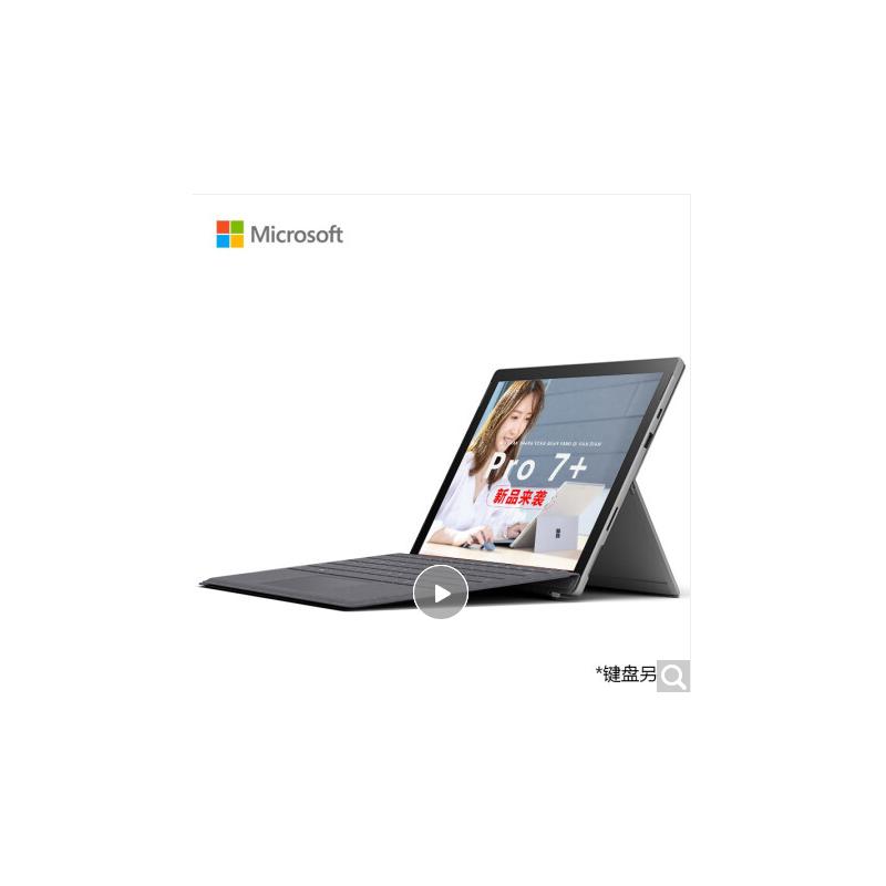 微软Surface Pro7+ 商用版11代i7 1165G7 16G+512G 锐炬Xe 12.3英寸高色域 亮铂金 二合一平板 轻薄本 WiFi版 原厂原封 支持官方验证 顺丰包邮!