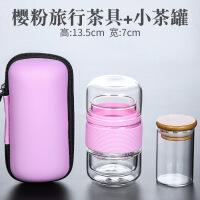 简易茶具玻璃旅行套装便携式包随身一壶二杯功夫单人飘逸杯泡茶壶 +小茶罐