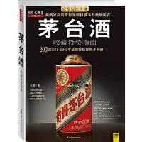 【新书店正版】茅台酒收藏投资指南赵晨江西科学技术出版社9787539045399