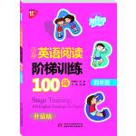 帮你学・小学英语阅读阶梯训练100篇(四年级)2013