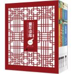 童年读库・中华传统文化经典 第1辑(全四册)