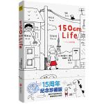 150cm Life(高木直子15周年纪念版)