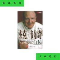 【二手旧书九成新】杰克韦尔奇自传:全球CEO