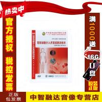 中华心血管介入操作技术全集 冠状动脉介入并发症防治技术 1DVD 视频光盘影碟片