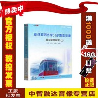 正版包票新课程同步学习多媒体资源人教版高中物理必修① 3盘CD ROM