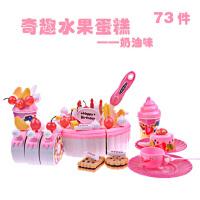 �和��^家家玩具73件�N房�N具套�b水果生日蛋糕切切看��意拼�b�Y物