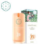 [百雀羚・三生花] 舒缓细肤倍护防晒乳50g SPF35 PA++ 预防晒黑晒伤 减轻紫外线伤害