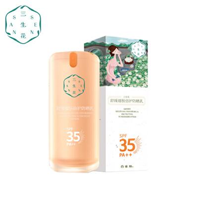 [百雀羚·三生花] 舒缓细肤倍护防晒乳50g SPF35 PA++ 预防晒黑晒伤 减轻紫外线伤害 专为易敏感的肌肤而研制
