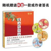 皇上吃什么 9787508684741 李舒 中信出版社
