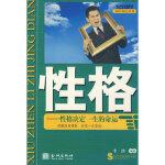 【新书店正版】性格李津著金城出版社9787802510777