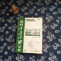 【二手旧书8成新】珍藏书!《Excel疑难千寻千解丛书1:Excel 操作与 9787121120435