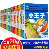 拼音名著20册 儿童彩图注音版 小学生一二年级课外阅读故事书 小王子 绿野仙踪 拼音注音版儿童故事书