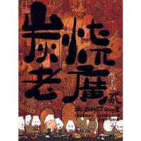【新书店正版】炭烧老广贰之Sang饮Sang食 火精灵 岭南美术出版社9787536242326