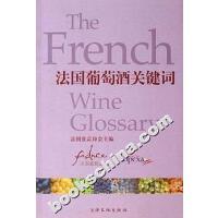 【二手旧书8成新】法国葡萄酒关键词 法国食品协会 编 上海文化出版社 9787806469958