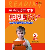 英语阅读牛皮书 疯狂训练80篇 3年级
