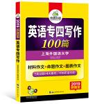 英语专四写作100篇 2019新题型 总结英语专业四级写作句型+词汇+作文模板 华研外语