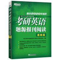 新东方 (2020)考研英语题源报刊阅读:基础篇