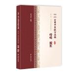 痔疮、脱肛(1955-1975全国中医献方类编)
